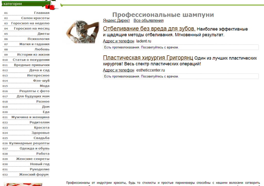 Отступ от рекламного блока Яндекса