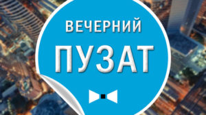 ВЕЧЕРНИЙ ПУЗАТ2_1_шапка