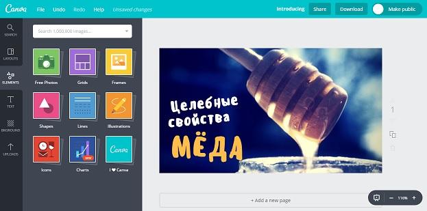 izobrazheniya-dlya-sajta-servis-kanva