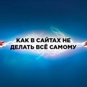 kak-v-sajtax-ne-delat-vsyo-samomu-500x500