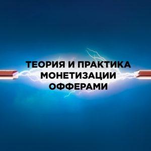 teoriya-i-praktika-monetizacii-offerami