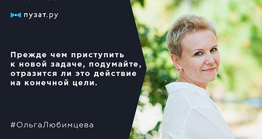 olga-lyubimceva-intervyu