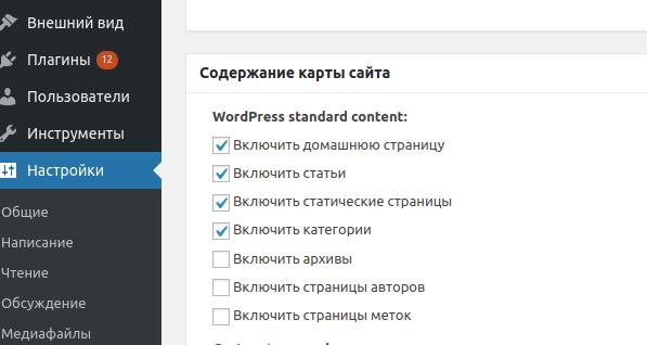 XML карта - плагин для WordPress