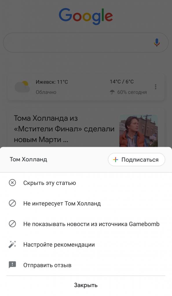 Google Discover варианты взаимодействий с карточкой