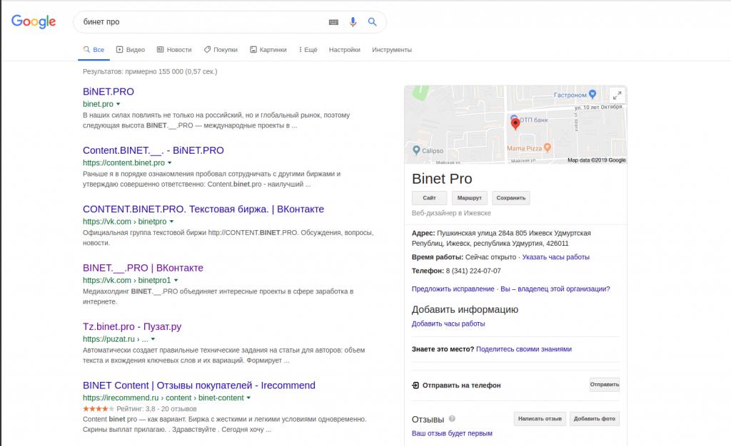 Карточка компании в Google