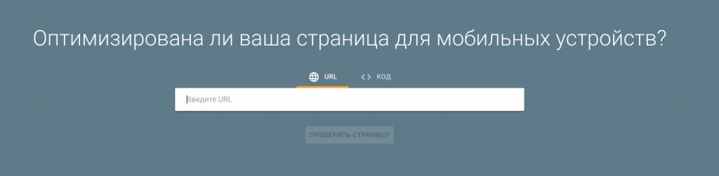 Проверить оптимизацию сайта под мобильные устройства