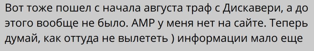 Когда нет AMP, а трафик из Google Discover идет