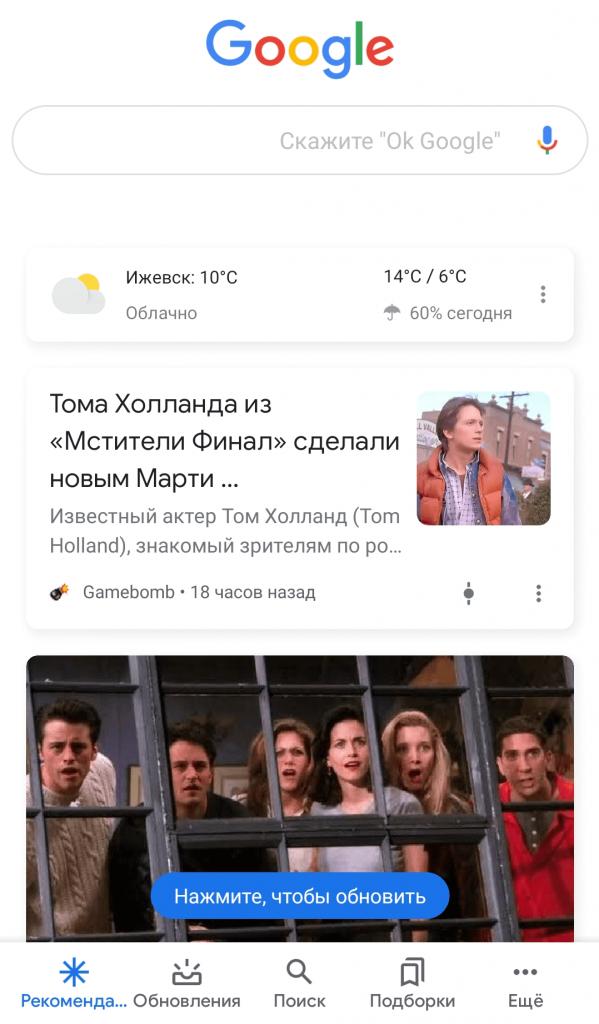 Google Discover Рекомендации