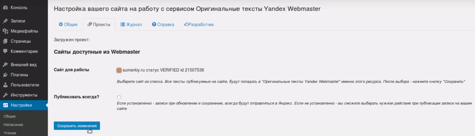 Установка плагина Original texts Yandex WebMaster Финишная настройка