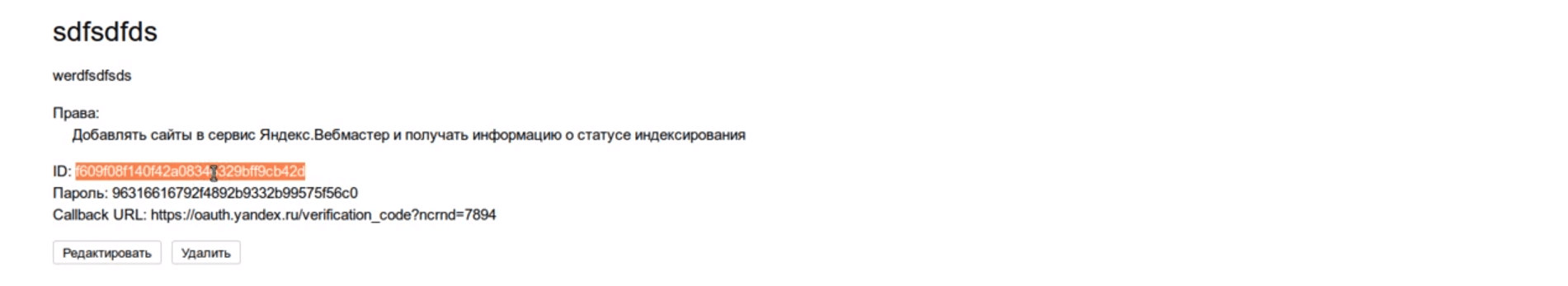 Установка плагина Original texts Yandex WebMaster Копируем id