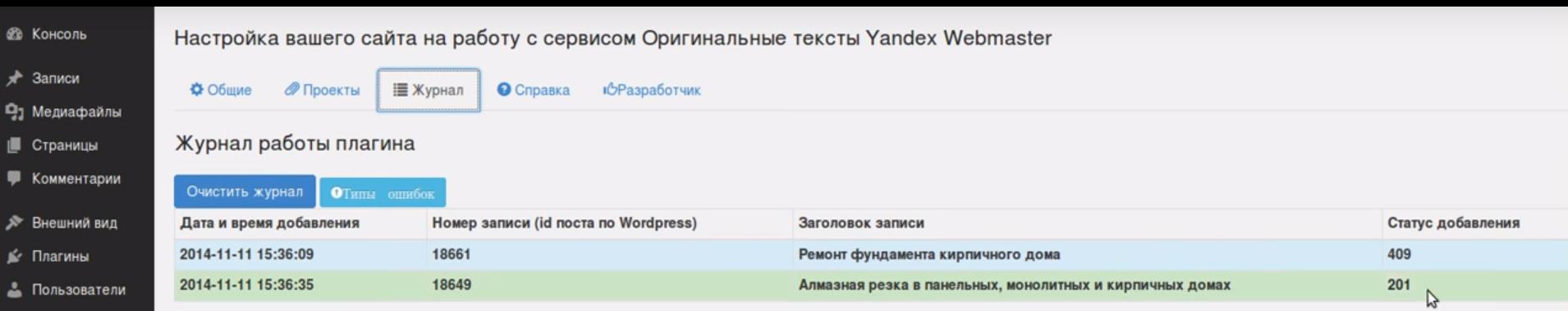 Журнал плагина для Оригинальных текстов Яндекса