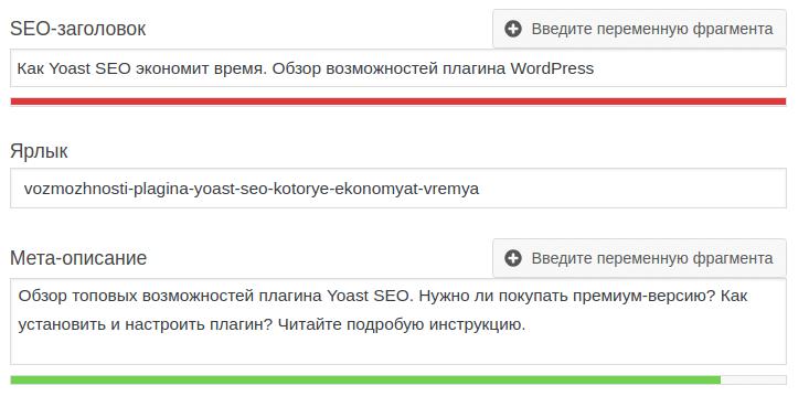 Настройка Yoast SEO Сниппета