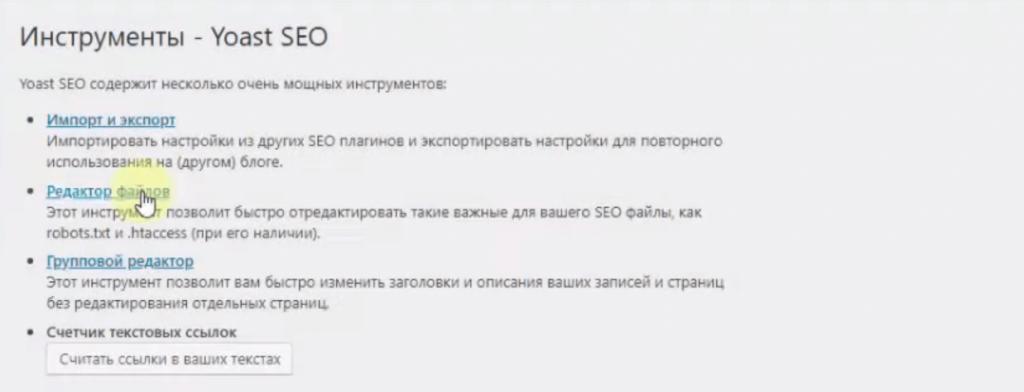 Настройка Yoast SEO Редактор файлов