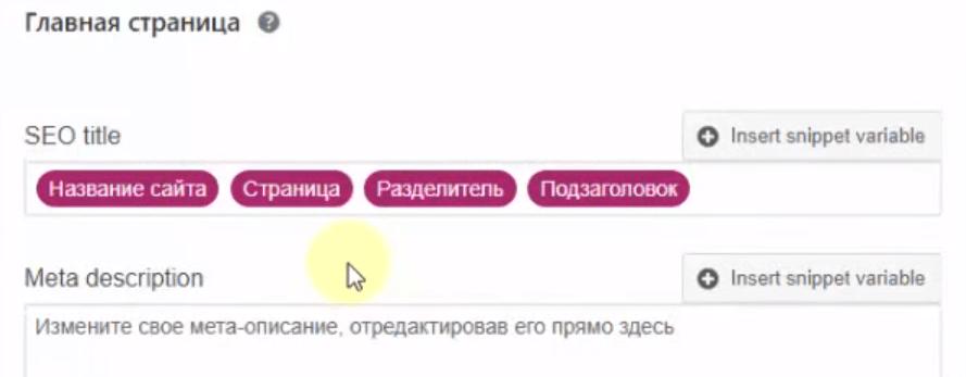 Yoast SEO настройка главной страницы