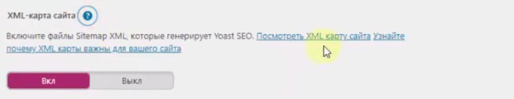Настройка Yoast SEO XML-карта