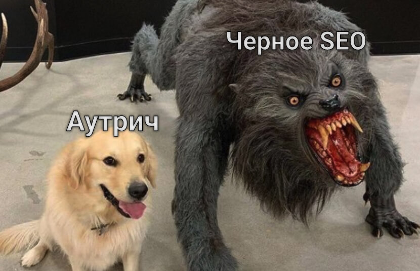 Аутрич и черное SEO