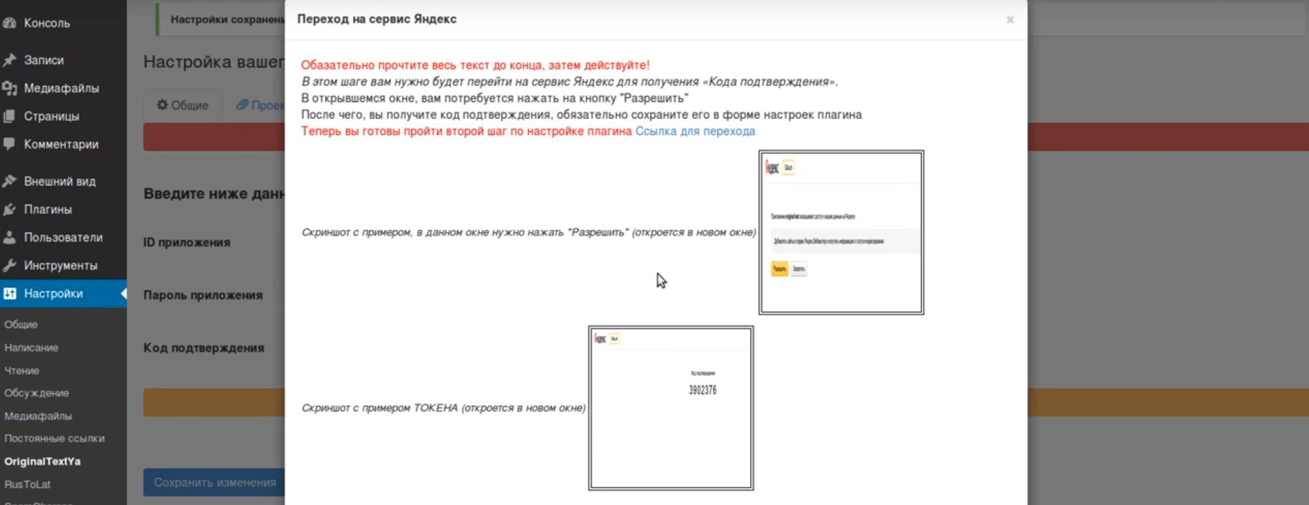 Установка плагина Original texts Yandex WebMaster Инструкция