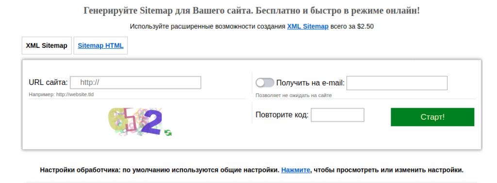 MySitemapGenerator. Создание Sitemap