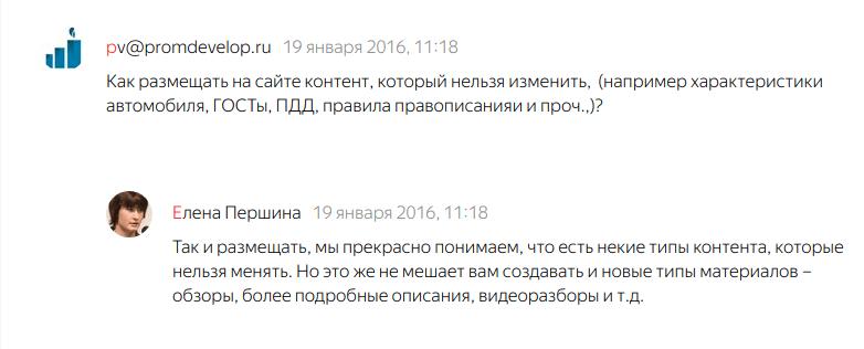 Можно отправлять в Оригинальные тексты Яндекса неуникальный текст