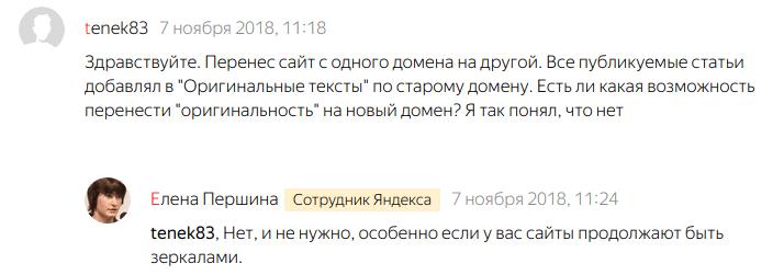 Оригинальные тексты Яндекса. Что делать при смене домена?