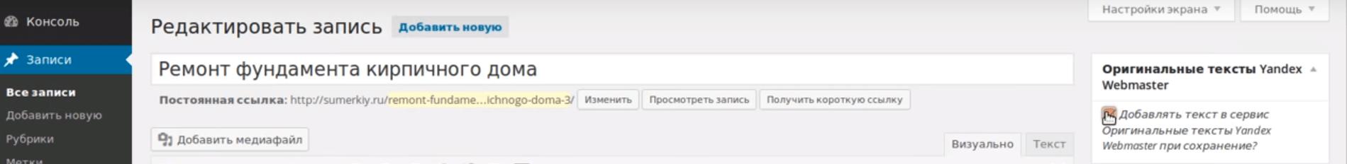 Установка плагина Original texts Yandex WebMaster Работа с плагином