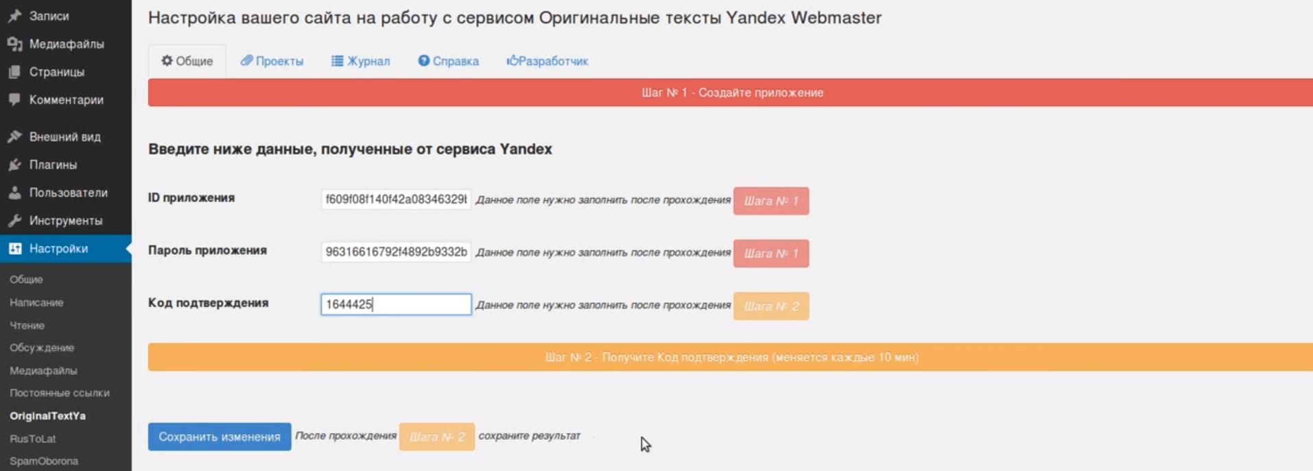 Установка плагина Original texts Yandex WebMaster Вводим код подтвержения