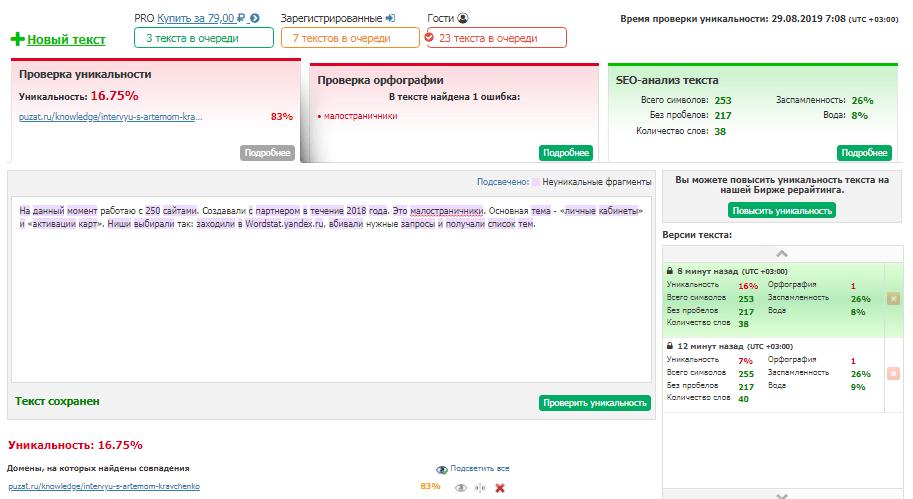 Проверка оригинальности в Text.ru