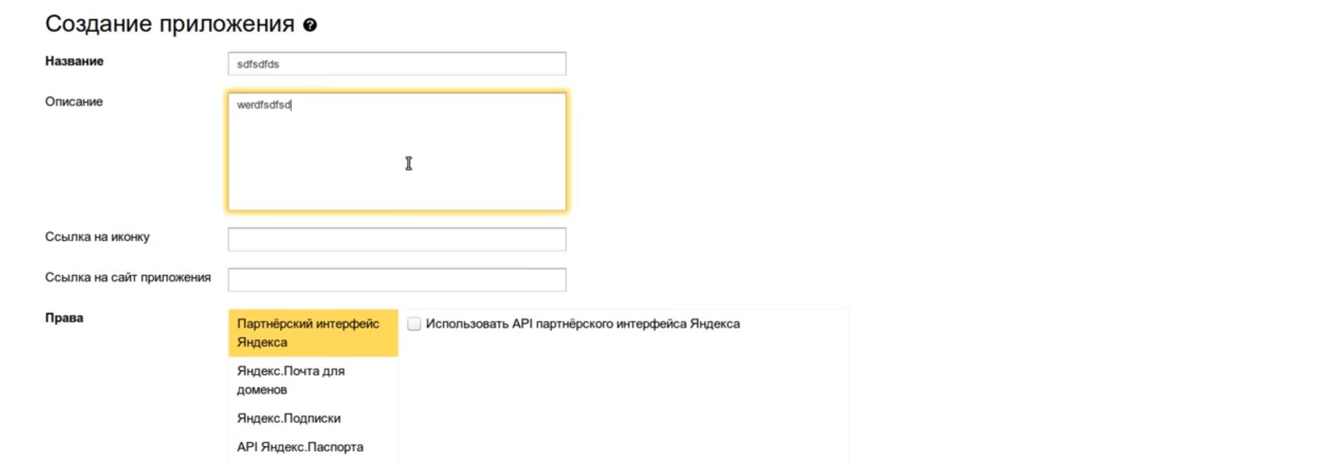 Установка плагина Original texts Yandex WebMaster Создание приложения
