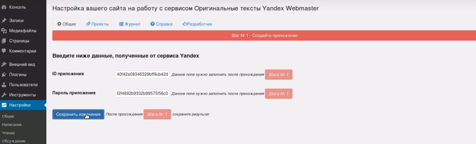 Установка плагина Original texts Yandex WebMaster Вводим данные