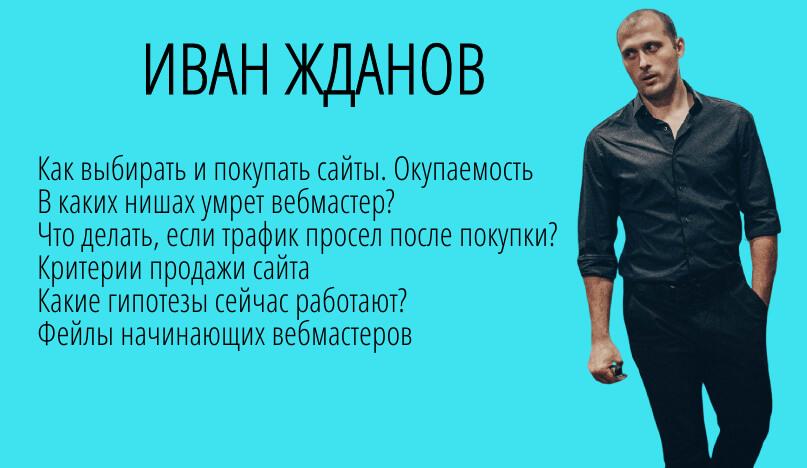 Интервью с Иваном Ждановым