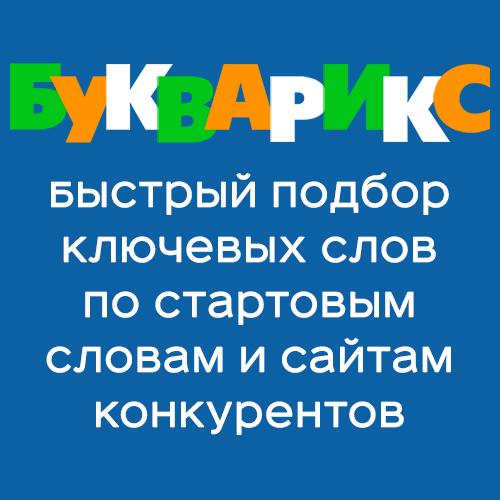 bukvarix