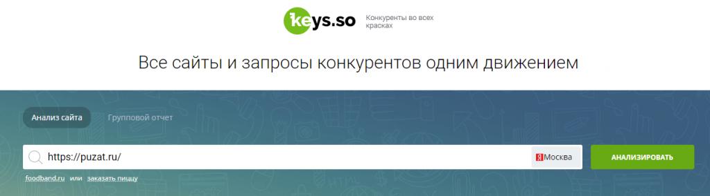 keys.so