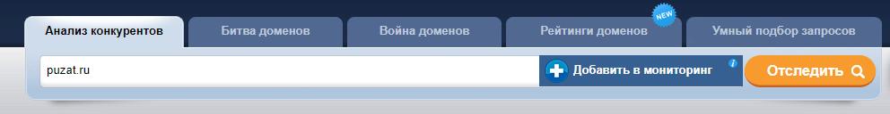 Подбор слов в spywords.ru