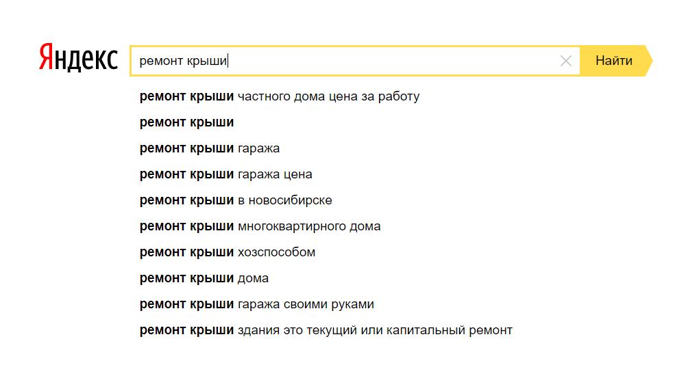 Подбор слов с помощью поисковых подсказок