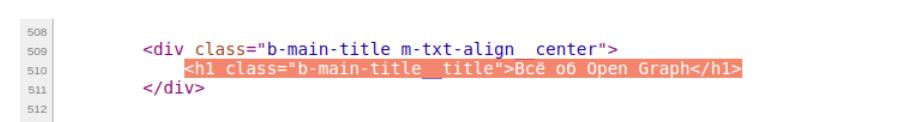 Пример заголовка h1 в коде
