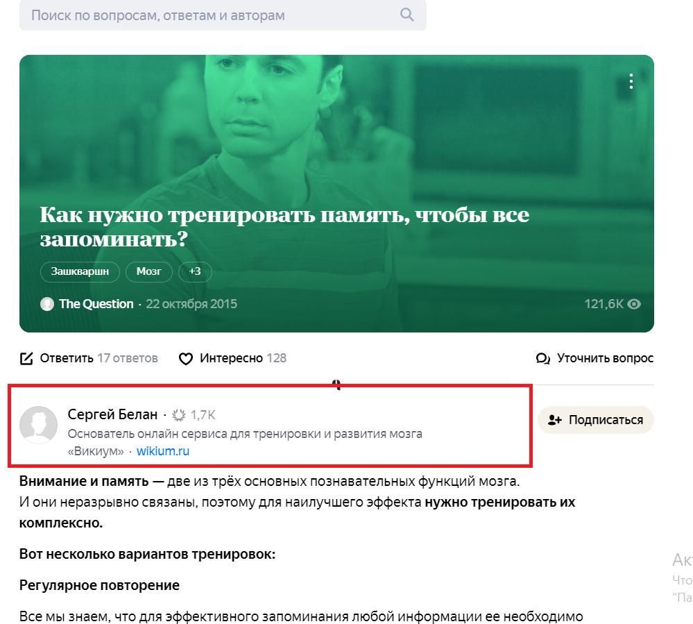 Ссылки на сайт из Яндекс Кью