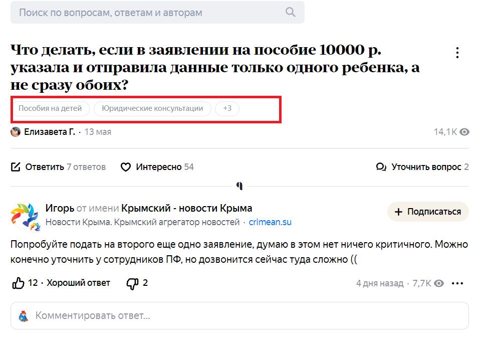 Как получать трафик из Яндекс Кью