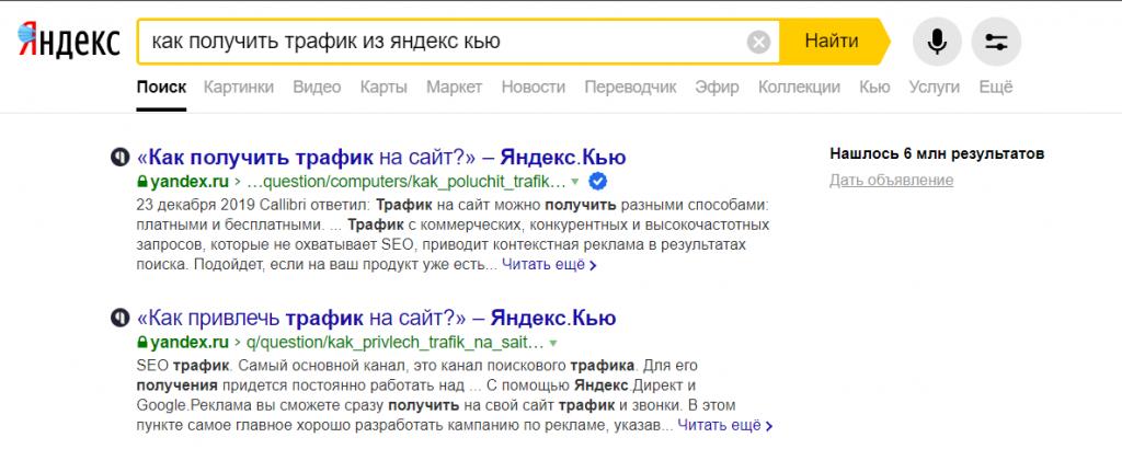 Трафик из выдачи с помощью Яндекс Кью