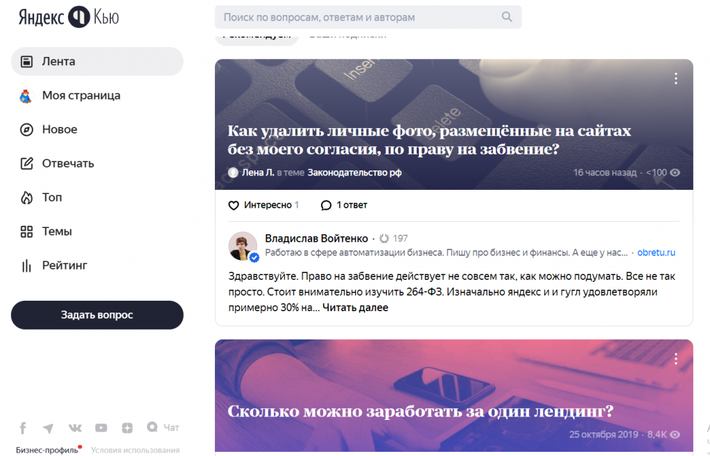 Яндекс Кью сервис вопросов и ответов