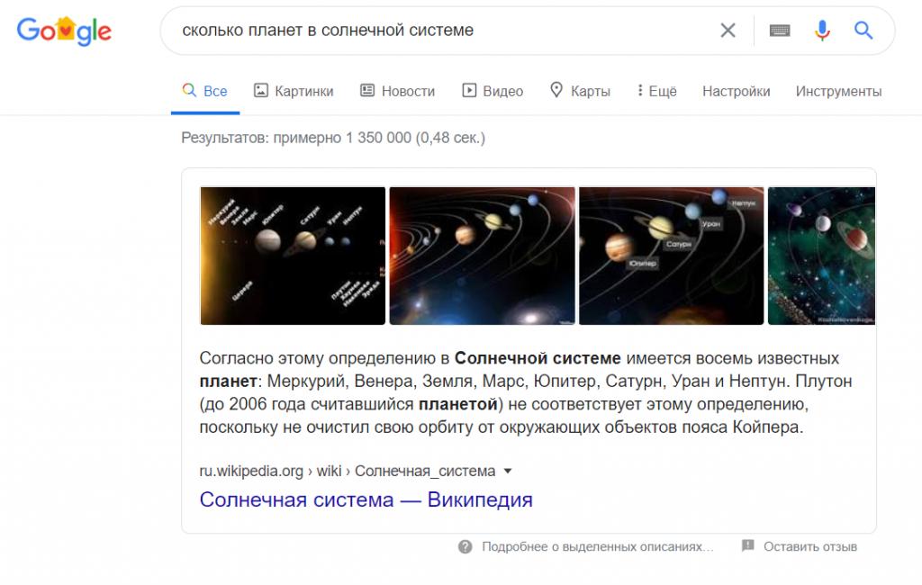 Как попасть в быстрые ответы гугл