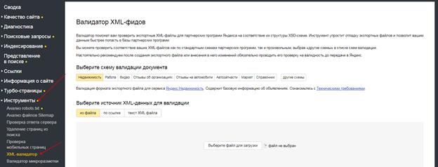 Валидатор XML-фидов