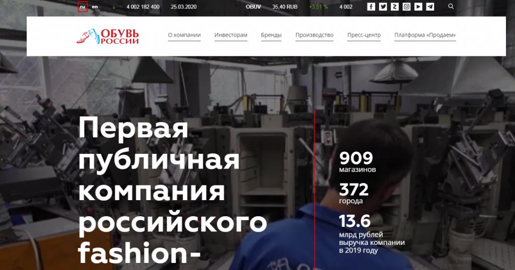 Компания «Обувь России»