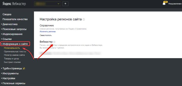 Пример панели управления в Яндекс.Вебмастере