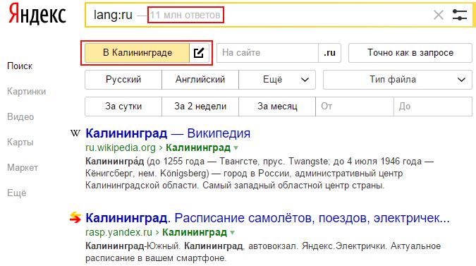 Пример Яндекс апдейт классификаторов