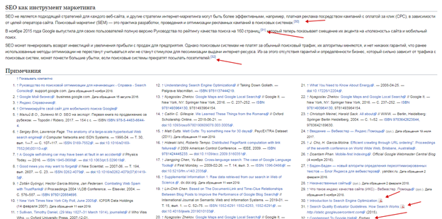 Пример из Википедии