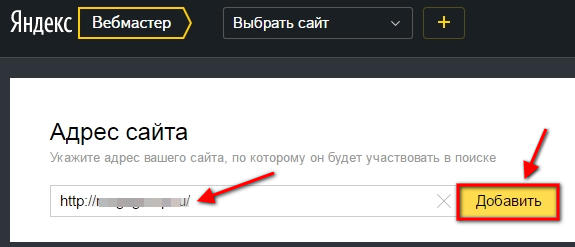 Добавление адреса сайта