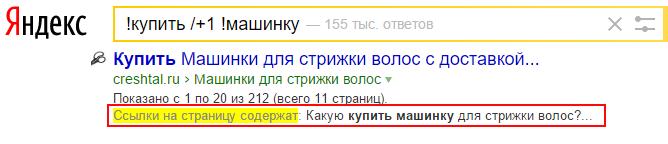 Пример Яндекс, ссылки на страницу