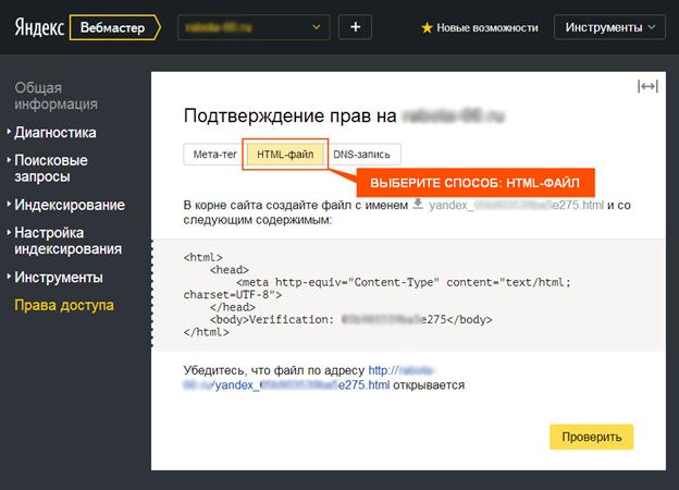 Подтверждение прав через HTML-файл