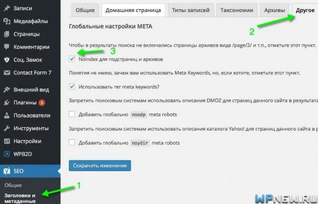 """Вкладка """"Заголовки и метаданные"""""""