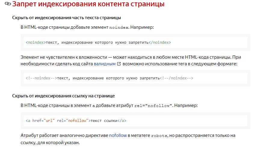 Запрет индексирования контента страницы